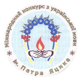 Української мови імені петра яцика та
